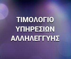 timologio